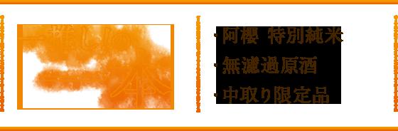 1推し!の一本 阿櫻 特別純米 無濾過原酒 中取り限定品
