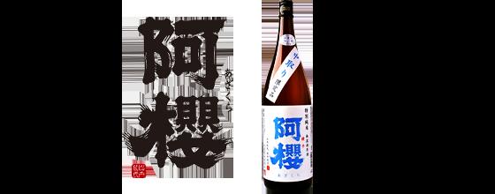 阿桜一升瓶イメージ画像