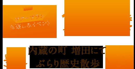ツアープラン2018お楽しみイベント 内蔵の町増田にてぶらり歴史散歩