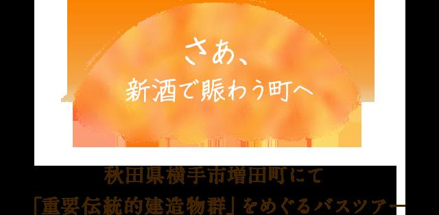 さあ、新酒で賑わう町へ 秋田県横手市増田町にて「重要伝統的建造物群」をめぐるバスツアー