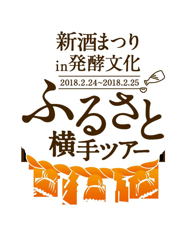 新酒まつりin発酵文化 ふるさと横手ツアー 2018年2月24日~2018年2月25日