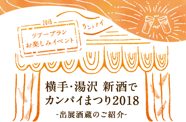 横手・湯沢「新酒でカンパイまつり2018」 -出展酒蔵のご紹介-